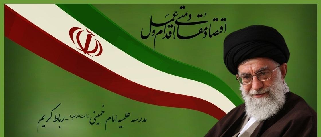 مدرسه علمیه امام خمینی (ره)-رباط کریم